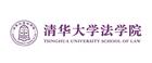 清华大学法学院